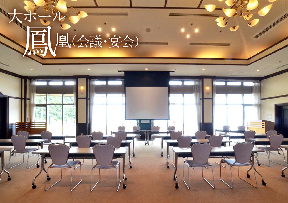 大ホール 鳳凰(会議・宴会)