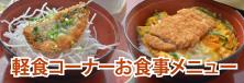 軽食コーナーお食事メニュー