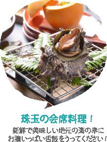 珠玉の会席料理!