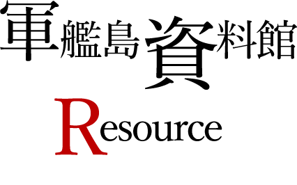 軍艦島資料館 Resource