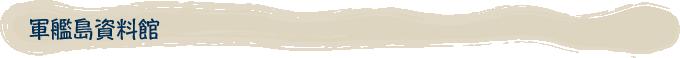 軍艦島クルーズ船 (上陸観光なし)