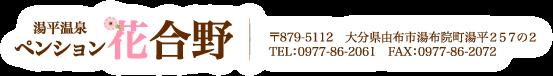 〒879-5112 大分県由布市湯布院町湯平257の2 TEL:0977-86-2061 FAX:0977-86-2072