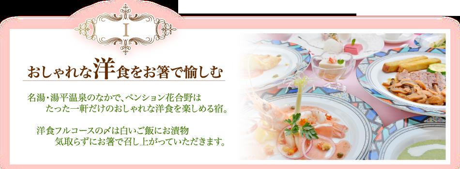 1 おしゃれな洋食をお箸で愉しむ