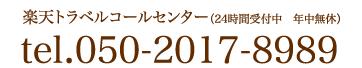 楽天トラベルコールセンター(24時間受付中 年中無休)