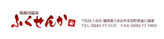 〒839-1405 福岡県うきは市浮羽町筑後川温泉 TEL:0943-77-3131 FAX:0943-77-7450