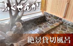 絶景貸切風呂