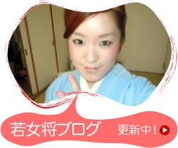若女将ブログ 更新中!