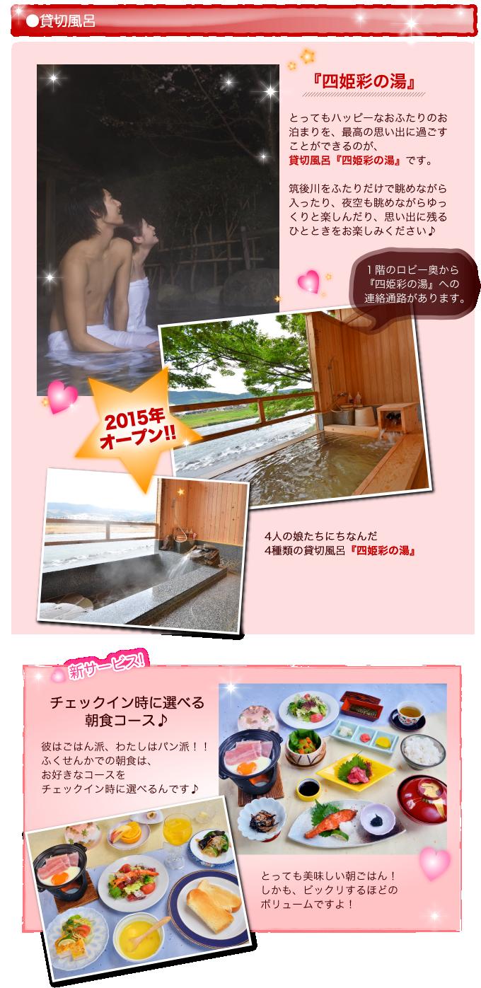 貸切風呂 - 4人の娘たちにちなんだ4種類の貸切風呂「四姫彩の湯」チェックイン時に選べる朝食コースも。