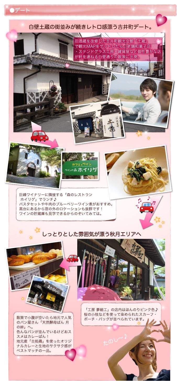 デート - 白壁土蔵の街並みが続きレトロ感漂う吉井町デート。