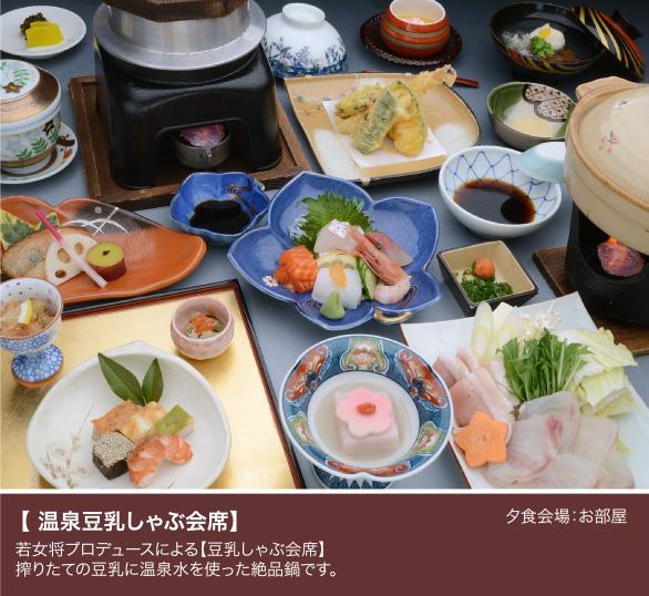 温泉豆乳しゃぶ会席 地元の野菜や旬魚など山・川の旬の幸を使った会席料理。
