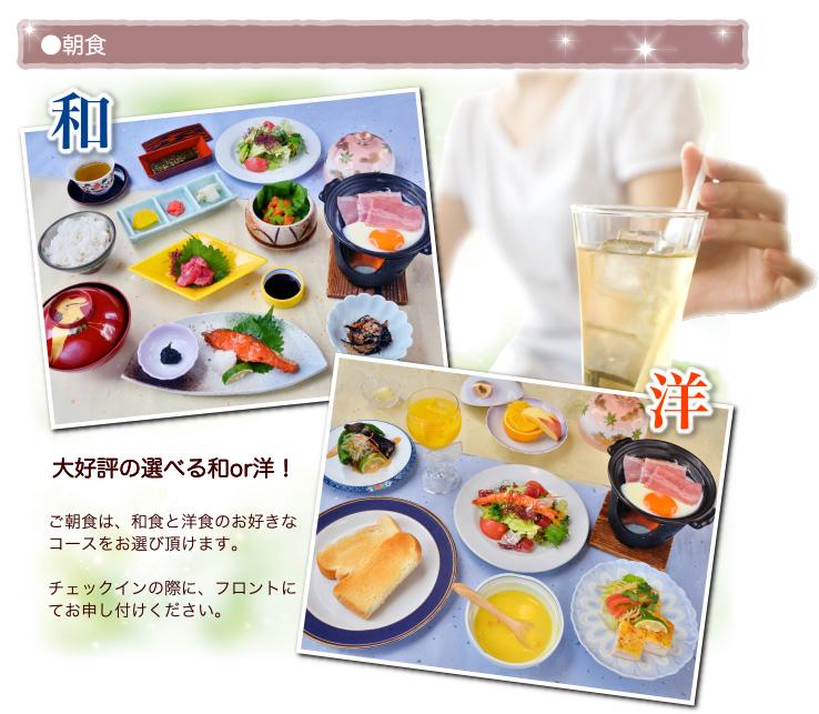 朝食 - 大好評の選べる和or洋!