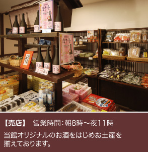 【売店】当店オリジナルのお酒やお土産を揃えております。
