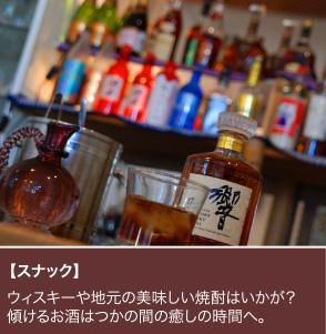 【スナック】ウィスキーや地元の美味しい焼酎はいかが?