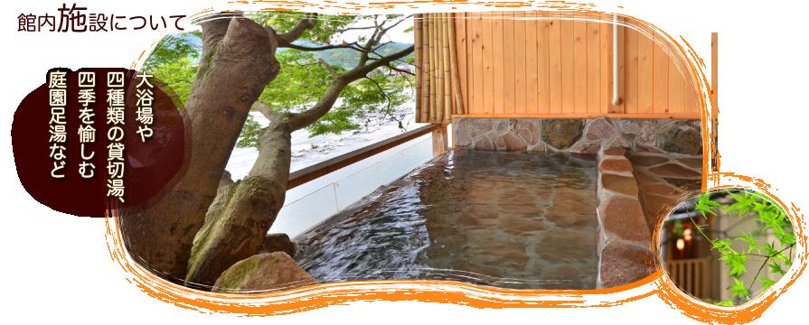 館内施設について - 大浴場や 四種類の貸切湯、四季を愉しむ庭園足湯など