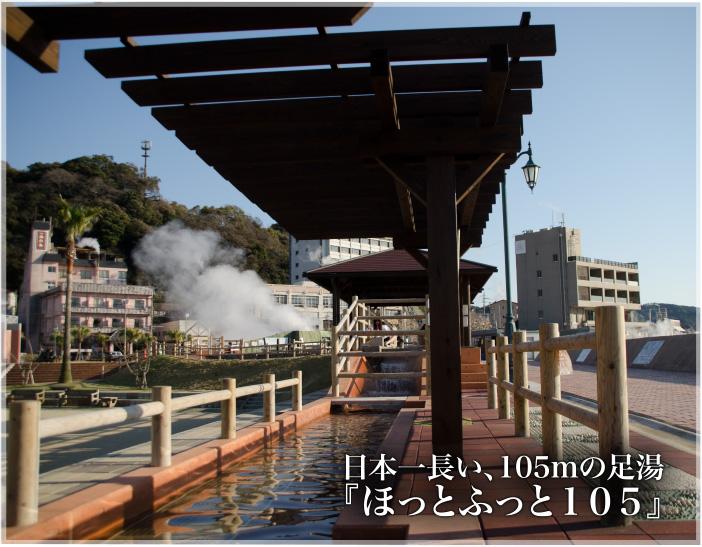 日本一長い、105mの足湯『ほっとふっと105』