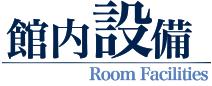 館内設備 Room Facilities