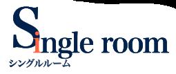 Single room シングルルーム