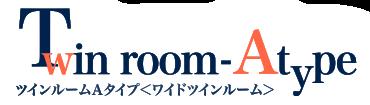 Twin room-Atype ツインルームAタイプ<ワイドツインルーム>