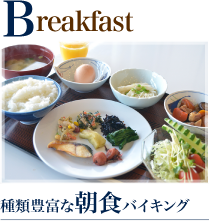 Breakfast 種類豊富な朝食バイキング