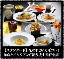 和食とイタリアンのコラボ☆花水木スタンダードプラン