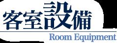 客室設備 Room Equipment