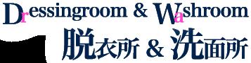 Dressingroom & Washroom 脱衣所&洗面所