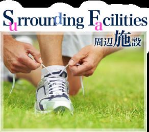 Surrounding Facilities 周辺施設