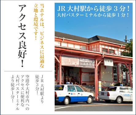 JR 大村駅から徒歩3分!大村バスターミナルから徒歩1分!