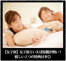【女子旅】お部屋で楽しい おしゃべりタイム♪特典付き☆