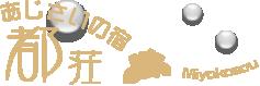 あじさいの宿 都荘 Miyakosou