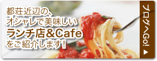 オススメランチ店&Cafe