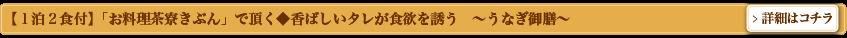 【1泊2食付】「お料理茶寮きぶん」で頂く◆香ばしいタレが食欲を誘う 〜うなぎ御膳〜