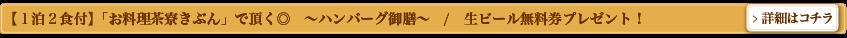 【1泊2食付】「お料理茶寮きぶん」で頂く◎ 〜ハンバーグ御膳〜 / 生ビール無料券プレゼント!