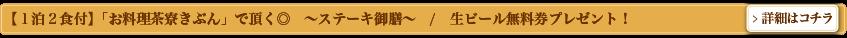 【1泊2食付】「お料理茶寮きぶん」で頂く◎ 〜ステーキ御膳〜 / 生ビール無料券プレゼント!