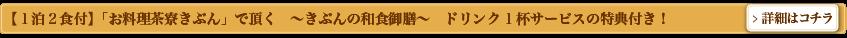 【1泊2食付】「お料理茶寮きぶん」で頂く 〜きぶんの和食御膳〜 ドリンク1杯サービスの特典付き!
