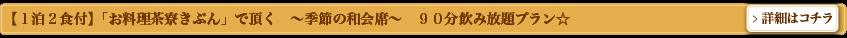 【1泊2食付】「お料理茶寮きぶん」で頂く 〜季節の和会席〜 90分飲み放題プラン☆