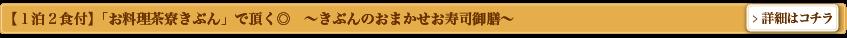 【1泊2食付】「お料理茶寮きぶん」で頂く◎ 〜きぶんのおまかせお寿司御膳〜
