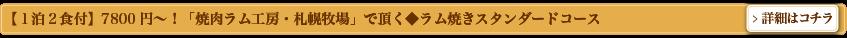 【1泊2食付】7800円〜!「焼肉ラム工房・札幌牧場」で頂く◆ラム焼きスタンダードコース