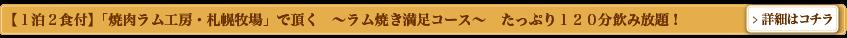 【1泊2食付】「焼肉ラム工房・札幌牧場」で頂く 〜ラム焼き満足コース〜 たっぷり120分飲み放題!