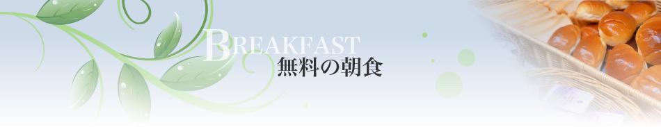 無料の朝食&直営飲食店