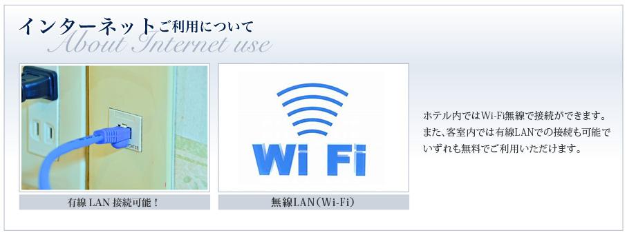 インターネットご利用について